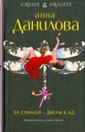 Анна Данилова: За спиной - двери в ад