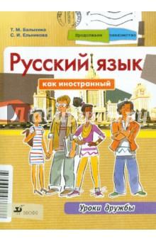 Продолжаем знакомство. Русский язык как иностранный. Уроки дружбы. Учебник - Балыхина, Ельникова