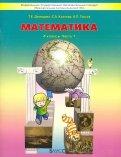Козлова, Демидова, Тонких - Математика.  4 класс. Учебник. В 3-х частях. ФГОС обложка книги