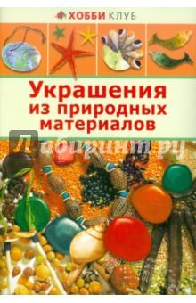 Купить Украшения из природных материалов ISBN: 978-5-4620-1177-1