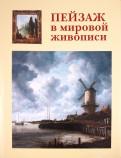 Вера Калмыкова: Пейзаж в мировой живописи