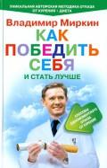 Владимир Миркин: Как победить себя и стать лучше. Способ одномоментного отказа от курения.