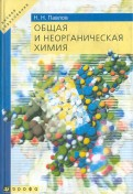 Николай Павлов: Общая и неорганическая химия