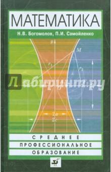 Математика - Богомолов, Самойленко
