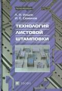 Ильин, Семенов: Технология листовой штамповки