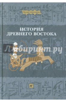 История Древнего Востока - Бухарин, Ляпустин, Немировский, Ладынин