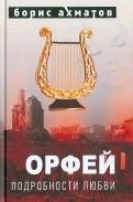 Борис Ахматов: Орфей (Подробности любви)