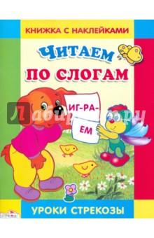 Читаем по слогам - М. Александрова