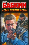 Борис Бабкин: