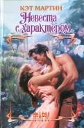 Кэт Мартин - Невеста с характером обложка книги