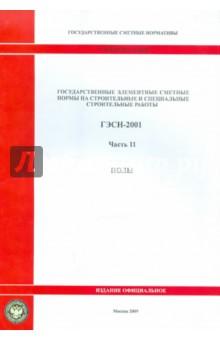 ГЭСН 81-02-11-2001. Часть 11. Полы