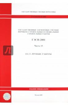 ГЭСН 81-02-15-2001. Часть 15. Отделочные работы