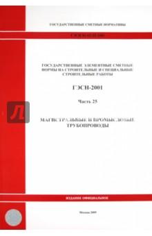 ГЭСН 81-02-25-2001. Часть 25. Магистральные и промысловые трубопроводы