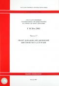 ГЭСНм 8103172001. Часть 17. Оборудование предприятий цветной металлургии