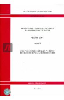 ФЕРм 81-03-28-2001. Часть 28. Оборудование предприятий пищевой промышленности