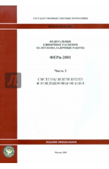 ФЕРп 81-05-03-2001. Часть 3. Системы вентиляции и кондиционирования