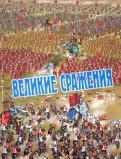 Доменико Элиа: Великие сражения