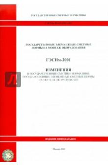 ГЭСНм 81-03-2001-И1 Изменения