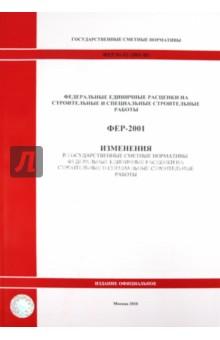 ФЕР 81-02-2001-И1. Изменения в государственные сметные нормативы