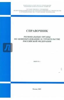 Справочник Региональные органы по ценообразованию в строительстве РФ. Выпуск 1