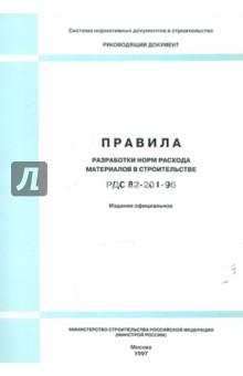 РДС 82-201-96. Правила разработки норм расхода материалов в строительстве