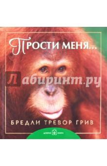 Бредли Грив: Прости меня... ISBN: 978-5-98124-559-6  - купить со скидкой