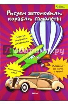 Купить Рисуем автомобили, корабли, самолеты ISBN: 978-966-2269-68-0