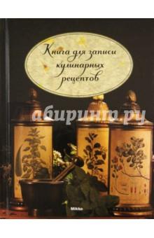 Книга для записи кулинарных рецептов (дизайн обложек в ассортименте)