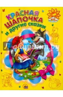 Купить Красная Шапочка и другие сказки ISBN: 978-5-378-04545-7