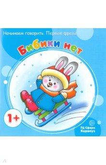 Купить Ольга Громова: Бибики нет. Для детей от 1 года