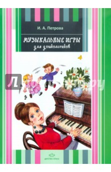 Музыкальные игры для дошкольников - Ирина Петрова