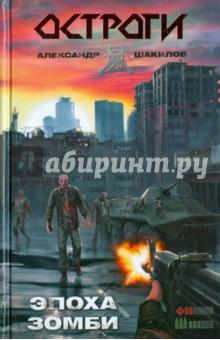 Эпоха зомби - Александр Шакилов