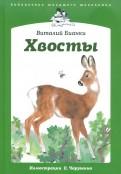Виталий Бианки - Хвосты обложка книги
