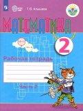 Татьяна Алышева - Математика. 2 класс. Рабочая тетрадь. Адаптированные программы. В 2-х частях. Часть 1 обложка книги