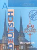 Бим, Каплина: Немецкий язык. Сборник упражнений. 59 классы. Пособие для учащихся