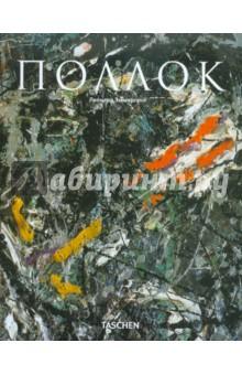 Купить Леонард Эммерлинг: Поллок ISBN: 978-5-404-00006-1