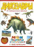 Наталья Костина: Динозавры