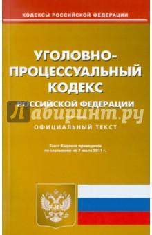Уголовно-процессуальный кодекс РФ по состоянию на 07.07.11
