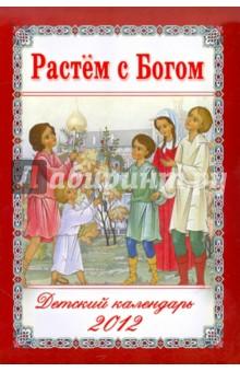 Растем с Богом. Детский православный календарь на 2012 год