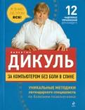 Валентин Дикуль: За компьютером без боли в спине