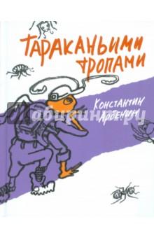 Купить Константин Арбенин: Тараканьими тропами ISBN: 978-5-8538-8036-8