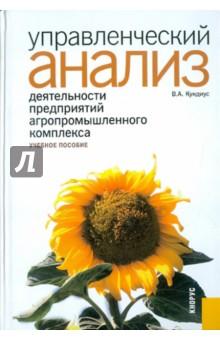 Управленческий анализ деятельности предприятий агропромышленного комплекса - Валентина Кундиус