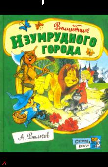 Открой книгу! Волшебник Изумрудного города. Волков Александр Мелентьевич