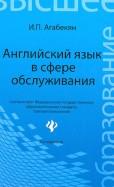 Игорь Агабекян: Английский язык в сфере обслуживания. Учебное пособие