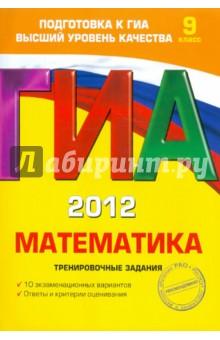 ГИА-2012. Математика. Тренировочные задания. 9 класс