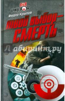 Твой выбор - смерть - Федор Крылов