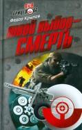 Федор Крылов - Твой выбор - смерть обложка книги