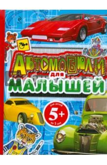 Автомобили для малышей. Для детей от 5 лет