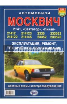 книга москвич 2141 руководство по ремонту читать