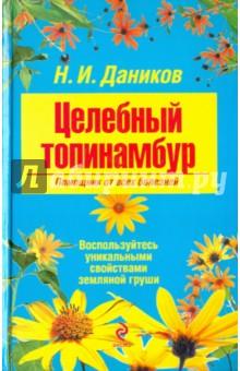 Целебный топинамбур. Помощник от всех болезней - Николай Даников